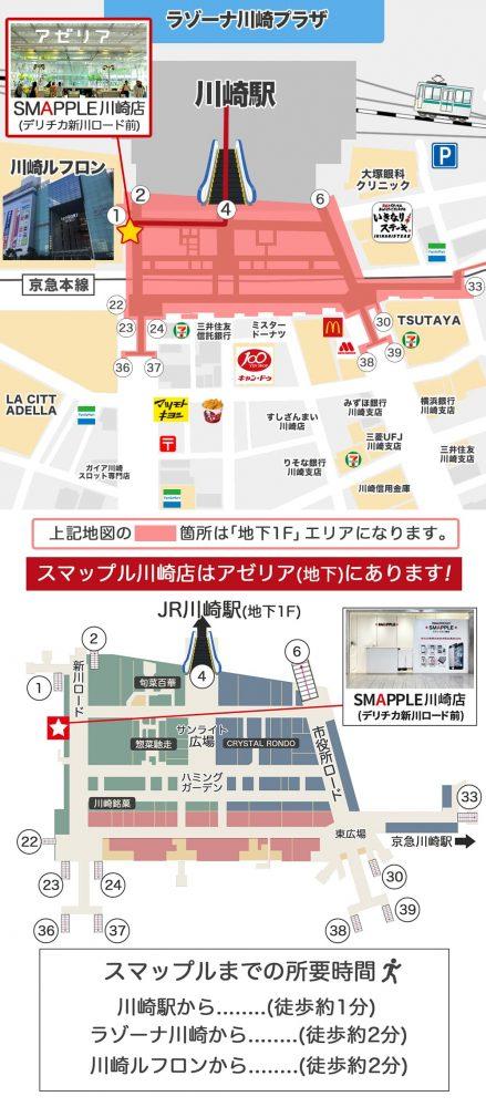 スマップル川崎店 アゼリア内地図