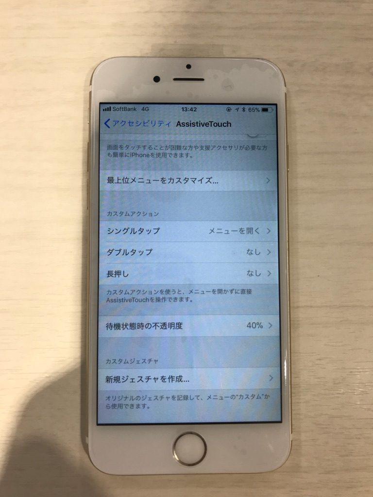 iPhone8 修理後画像