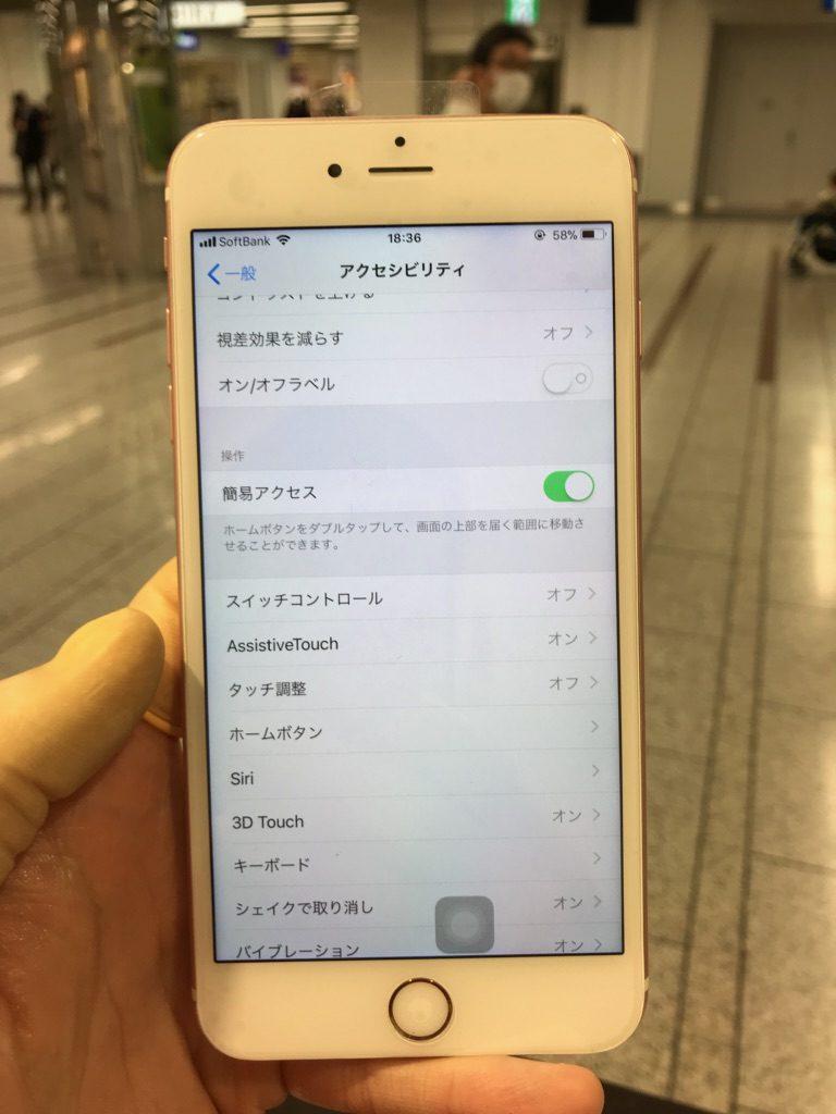 iPhone6Plus 修理後画像
