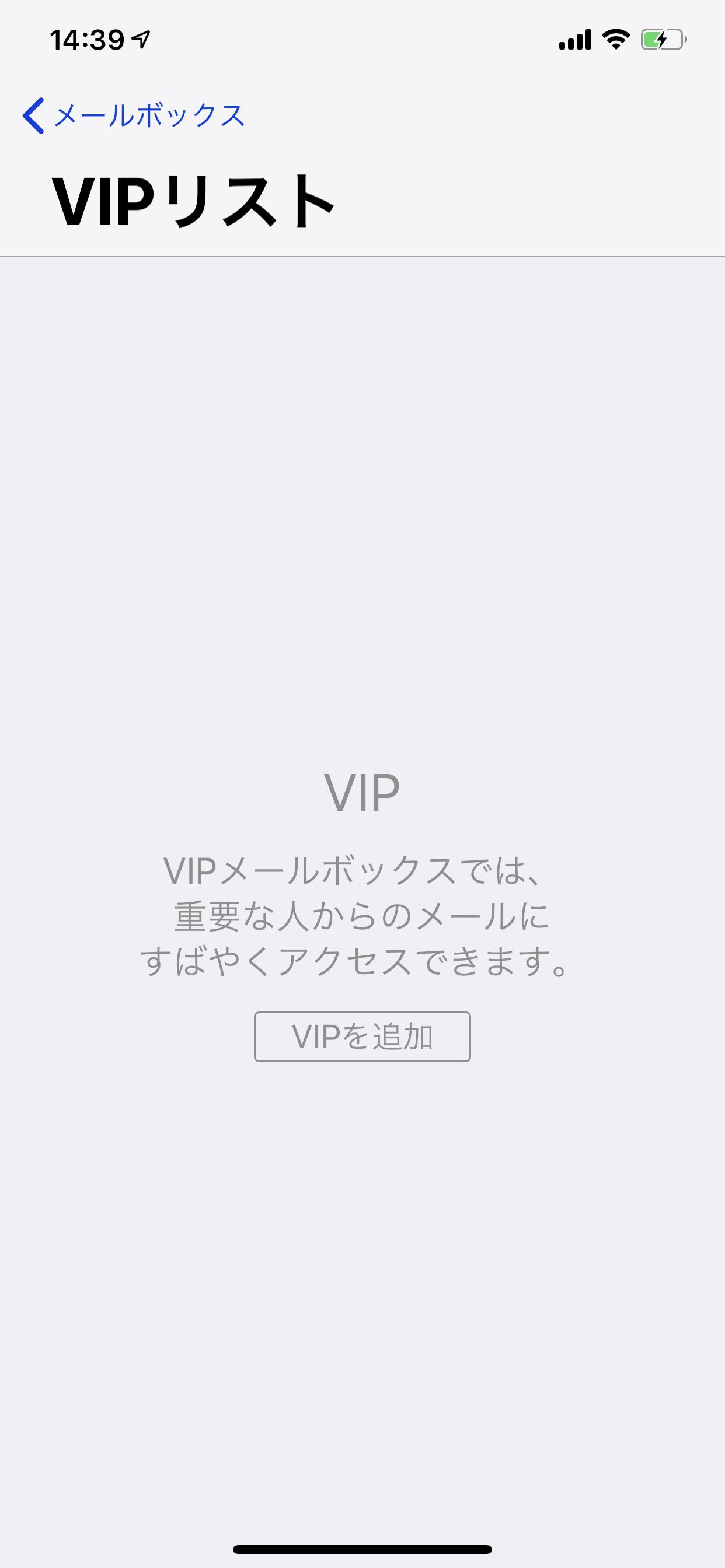 メール VIP機能