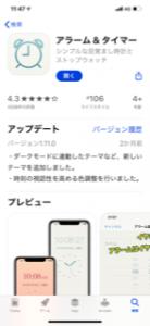目覚ましアプリ