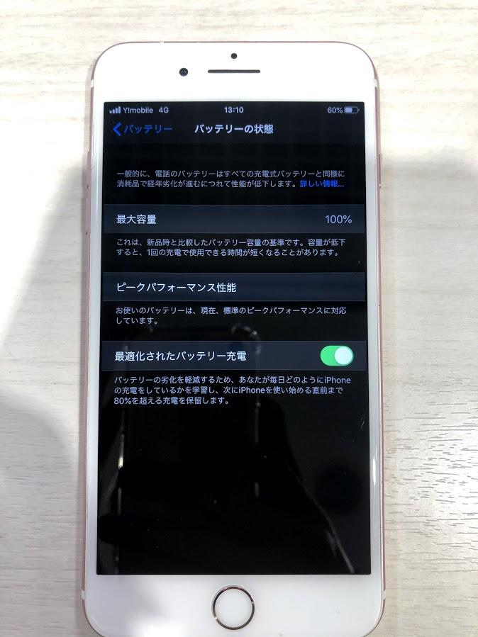 iPhone7Plus バッテリー