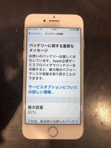 アイフォン修理前画像