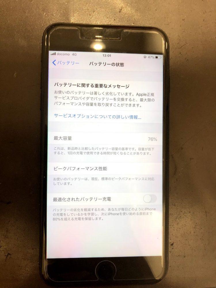 iPhone7 バッテリ劣化状況