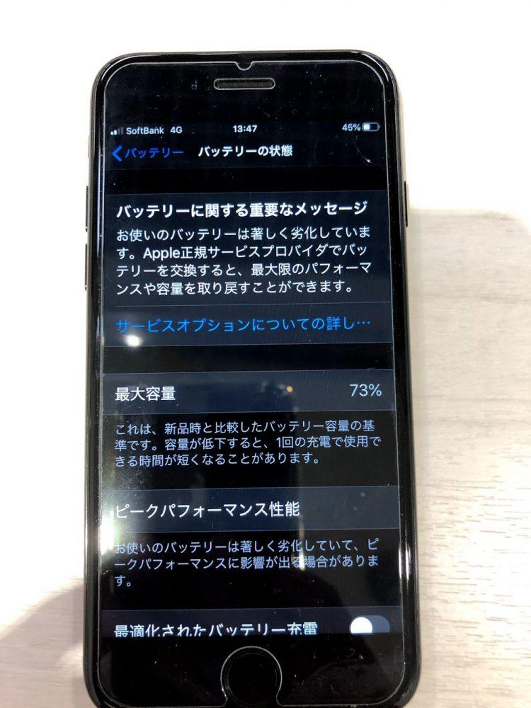 iPhoneバッテリー 劣化