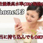 【深掘りブログ】iPhone13をお風呂場へ持ち込んでも大丈夫?iPhoneの防水性のについてのご紹介!